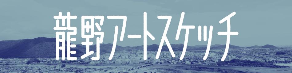 龍野アートプロジェクト2013
